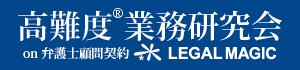 高難度業務研究会on弁護士契約